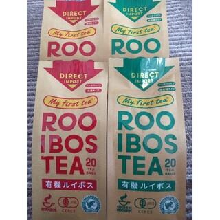有機ルイボスティー  発酵タイプ  非発酵タイプ(健康茶)