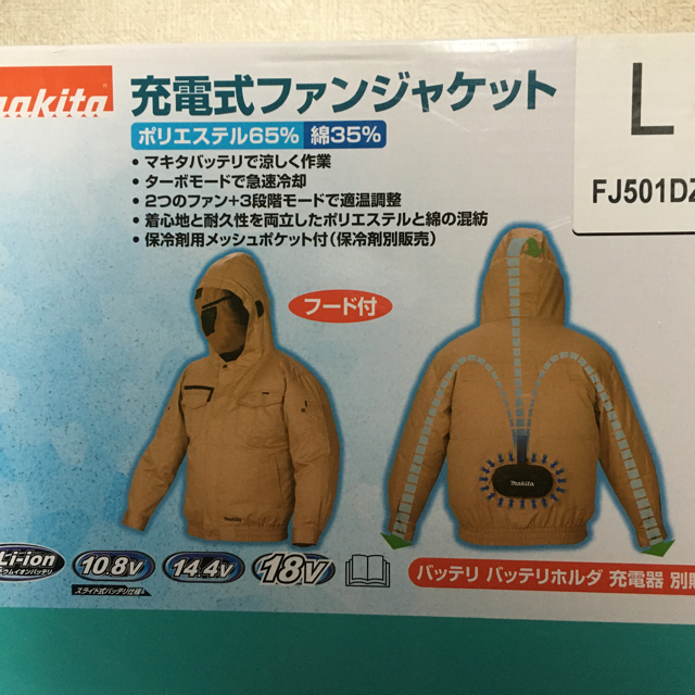 Makita(マキタ)のマキタ 充電式ファンジャケット スマホ/家電/カメラの冷暖房/空調(扇風機)の商品写真