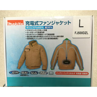Makita - マキタ 充電式ファンジャケット