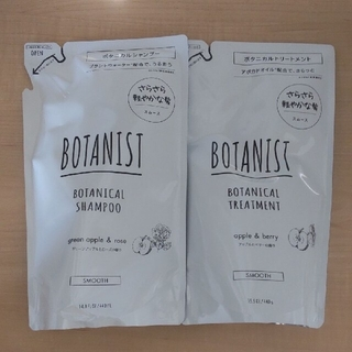BOTANIST - BOTANIST ボタニストボタニカルシャンプー トリートメント スムース