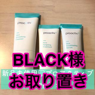 プロアクティブ(proactiv)の新品未使用♡プロアクティブ♡3stepセット(洗顔料)