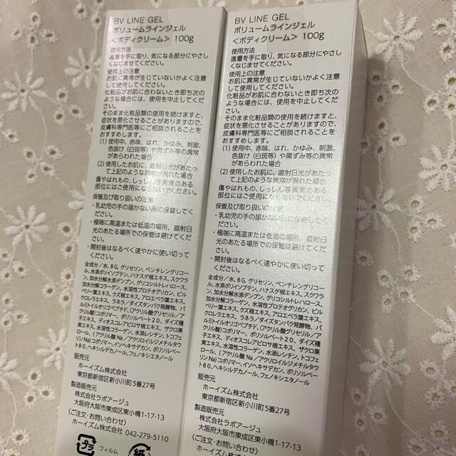 Cellnote セルノート ボリュームラインジェル コスメ/美容のボディケア(ボディクリーム)の商品写真