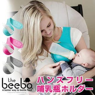 新品☆ 【日本正規品】ビーボ ハンズフリー哺乳瓶ホルダー  ピンク(哺乳ビン)