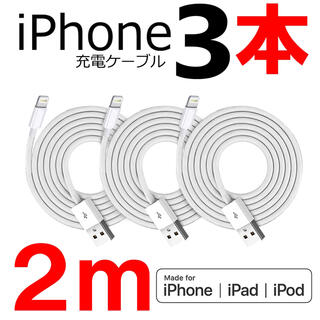 iPhone - iPhone 充電器 充電ケーブル コード lightning cable