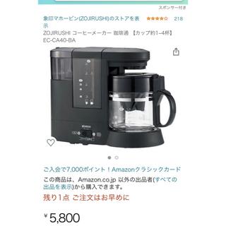 ゾウジルシ(象印)の珈琲通 象印 コーヒーメーカー(コーヒーメーカー)