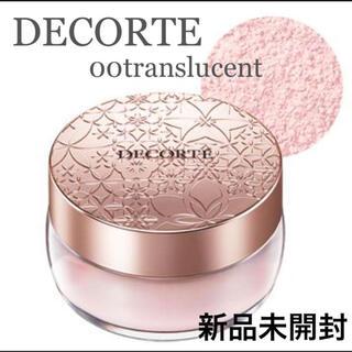 COSME DECORTE - 新品☆コスメデコルテ フェイスパウダー 00 translucent 20g