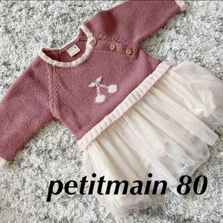 petit main - petitmain さくらんぼ ロンパース 80