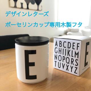 アルネヤコブセン(Arne Jacobsen)のDESIGN LETTERS デザインレターズ ポーセリンカップ専用 木製フタ(収納/キッチン雑貨)