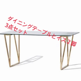 Francfranc - ダイニングテーブルとイス2脚