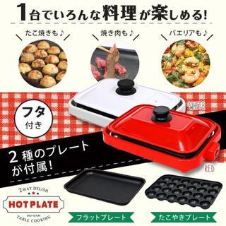 新品★ホットプレート/平面・焼肉・たこ焼き コンパクト