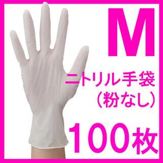 ニトリル手袋 極薄手 M  ホワイト 粉なし 100枚 使い捨て手袋