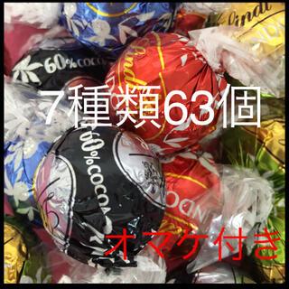 リンツ(Lindt)のコストコ リンツリンドール7種類63個 オマケ付き(菓子/デザート)