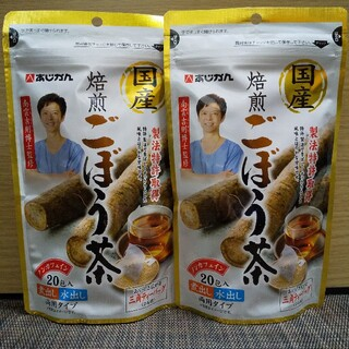 あじかん国産焙煎ごぼう茶20包×2袋セット