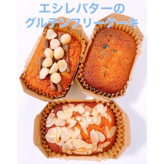 エシレバターのグルテンフリーケーキ3種