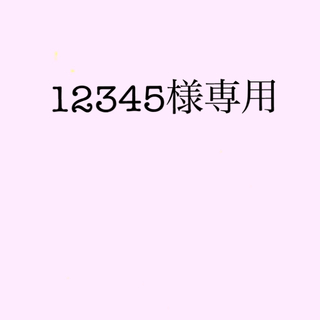 agnes b. - ♡12345様専用♡