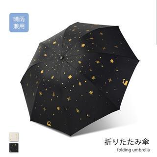 傘 折りたたみ傘 晴雨兼用 折りたたみ シンプル 黒 白 ブラック ホワイト(傘)