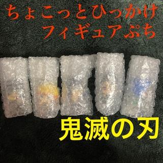 鬼滅の刃 ちょこっとひっかけフィギュアぷち(キャラクターグッズ)