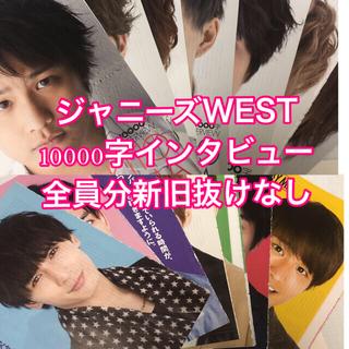 ジャニーズウエスト(ジャニーズWEST)のジャニーズWEST Myojo 10000字ロングインタビュー(アート/エンタメ/ホビー)