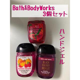 Bath & Body Works - Bath&BodyWorks ハンドジェル 3個セット まとめ売り