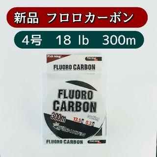 [送料無料]新品 フロロカーボン ライン 4号 300m 18lb 透明 クリア(釣り糸/ライン)
