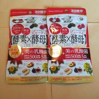 酵素×酵母 ダイエットビューティ30回分×2袋(ダイエット食品)