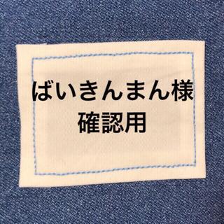 ばいきんまん様☆確認用(バッグ/レッスンバッグ)