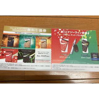 プルームテック(PloomTECH)のプルームテック·プラス 専用たばこカプセル 無料引換券(タバコグッズ)