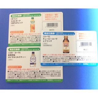 商品引換券  ファミマ  3枚(フード/ドリンク券)
