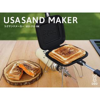 ドッペルギャンガー(DOPPELGANGER)の【新品未使用】DOD USASAND MAKER US1-713-BK(調理器具)