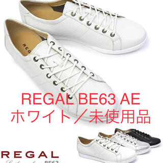 REGAL - 【新品、未使用品】REGAL BE63 AE ホワイト
