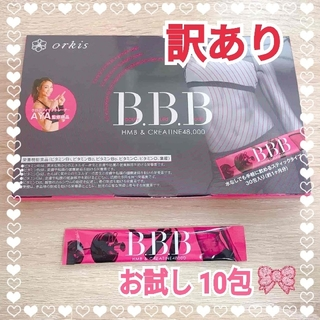 オルキス BBB トリプルビー ダイエット サプリメント 10包 お試し価格(ダイエット食品)