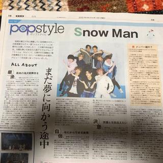 Johnny's - pop style SnowMan スノーマン読売新聞朝刊2ページ