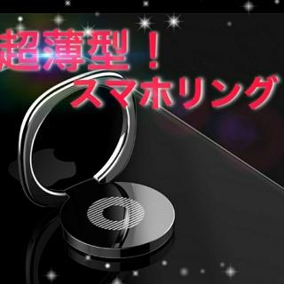 超!薄型スマホリング ブラック 落下防止 iPhone Android対応