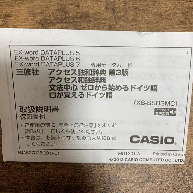 CASIO(カシオ)の電子辞書 EX-word AZ-U9800 ドイツ語対応 エンタメ/ホビーの本(語学/参考書)の商品写真