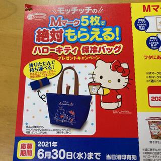 ハローキティ - ハローキティの保冷バッグプレゼントキャンペーン Mマーク5枚