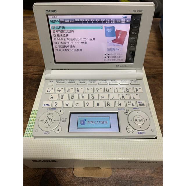 CASIO(カシオ)の電子辞書 EX-word XD-B4800WE スマホ/家電/カメラのPC/タブレット(電子ブックリーダー)の商品写真