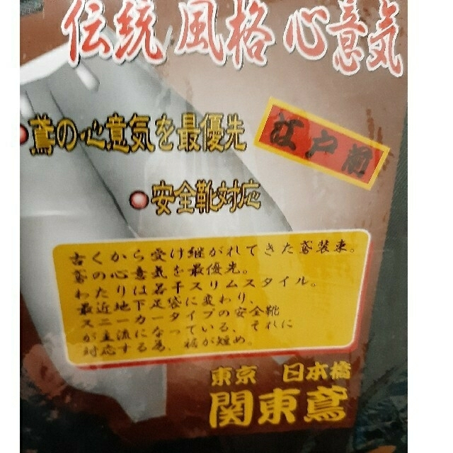 寅壱(トライチ)の関東鳶 品番7440 江戸前超ロング チャコール 寸法76 メンズのメンズ その他(その他)の商品写真