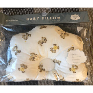 フタフタ(futafuta)の新品未使用 futafuta ベビー枕(枕)
