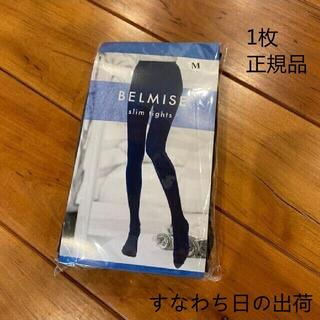 【大人気】 1 枚ベルミス スリムタイツセット Mサイズ