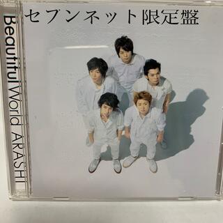 嵐 - 嵐 CDアルバム Beautiful World セブンネット限定盤