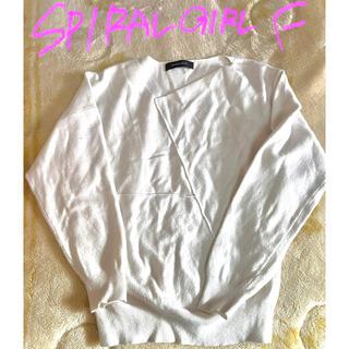 スパイラルガール(SPIRAL GIRL)のスパイラルガール 白 ニット セーター(ニット/セーター)