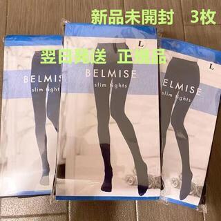 即決歓迎!新品正規品 3枚 ベルミス スリムタイツセット Mサイズ