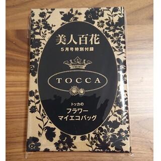 TOCCA - 美人百花 5月号 付録  トッカ TOCCA フラワーマイエコバッグ