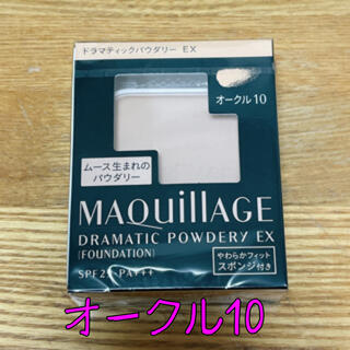 MAQuillAGE - マキアージュ  ファンデーション オークル10 リニューアル品