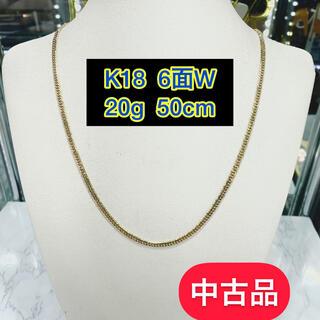 【中古品】K18 6面W 20g 50cm[424]