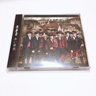 キスマイフットツー(Kis-My-Ft2)のKis-My-Ft2 赤い果実 初回盤B CD(ポップス/ロック(邦楽))