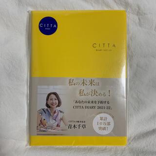 【新品未使用】CITTA手帳 2021 チッタ手帳 A5 ミモザイエロー