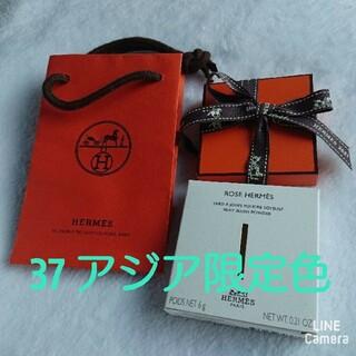 Hermes - エルメス HERMES 新品 アジア限定色 ローズ ポワヴレ チーク