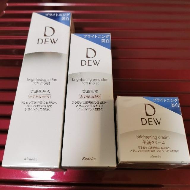 DEW(デュウ)のDEWブライトニング、化粧水、乳液、クリーム3点セット コスメ/美容のスキンケア/基礎化粧品(フェイスクリーム)の商品写真