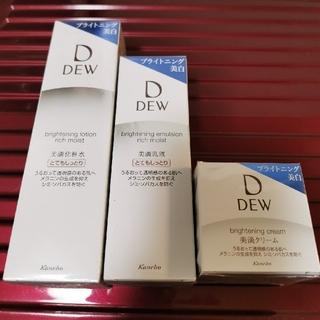 DEW - DEWブライトニング、化粧水、乳液、クリーム3点セット